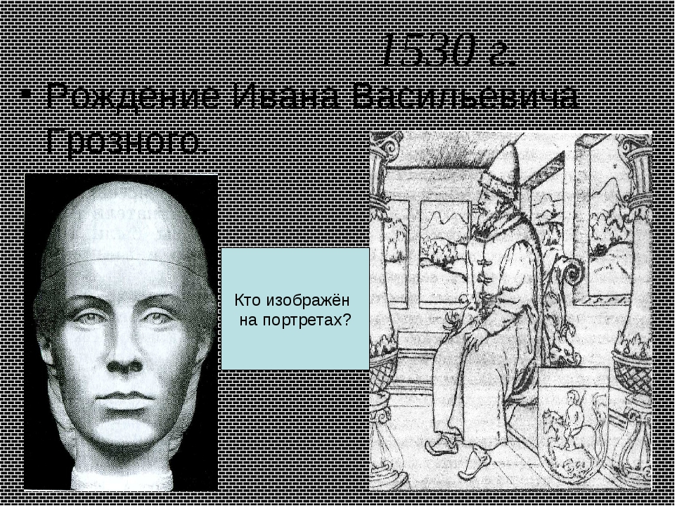 1530 г. Рождение Ивана Васильевича Грозного. Кто изображён на портретах?