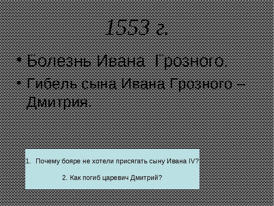 1553 г. Болезнь Ивана Грозного. Гибель сына Ивана Грозного – Дмитрия. Почему...