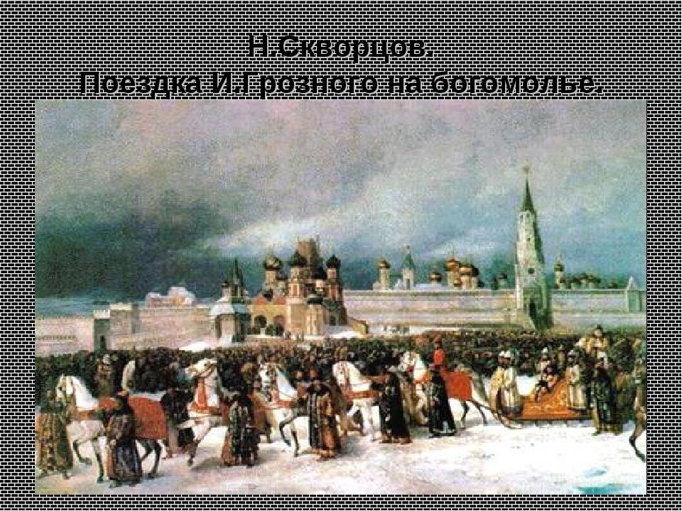 Н.Скворцов. Поездка И.Грозного на богомолье.