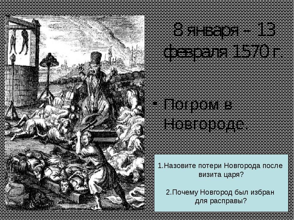 8 января – 13 февраля 1570 г. Погром в Новгороде. 1.Назовите потери Новгорода...