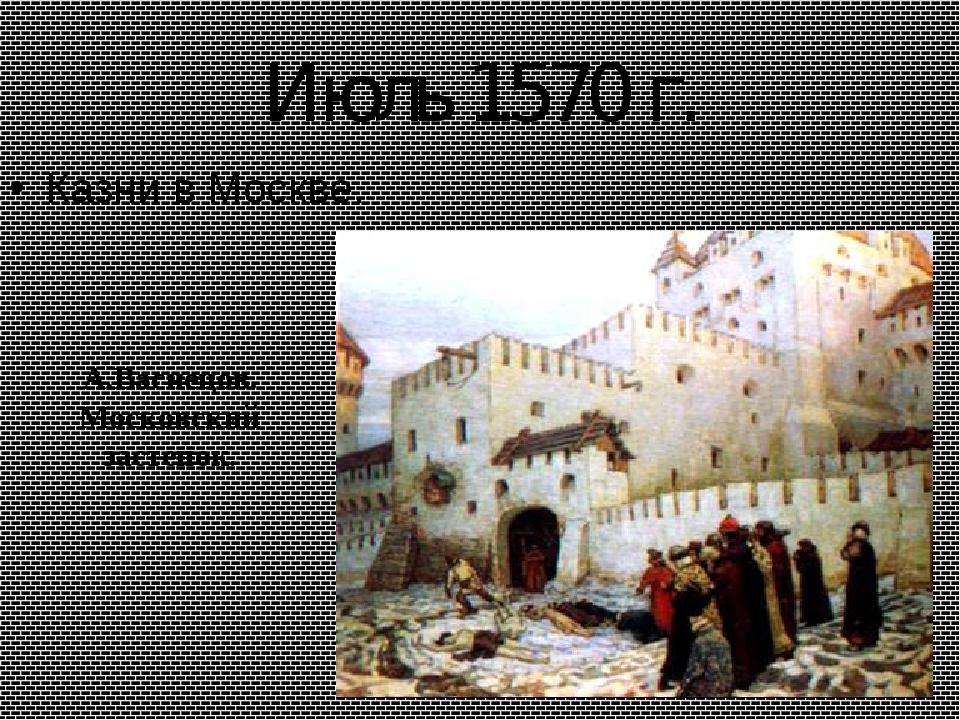 Июль 1570 г. Казни в Москве. А.Васнецов. Московский застенок.