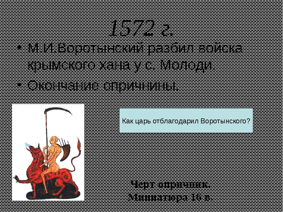 1572 г. М.И.Воротынский разбил войска крымского хана у с. Молоди. Окончание о...