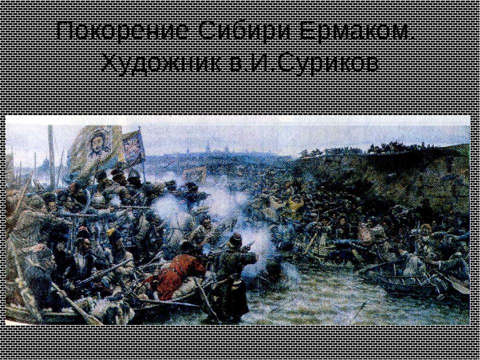 Покорение Сибири Ермаком. Художник в.И.Суриков