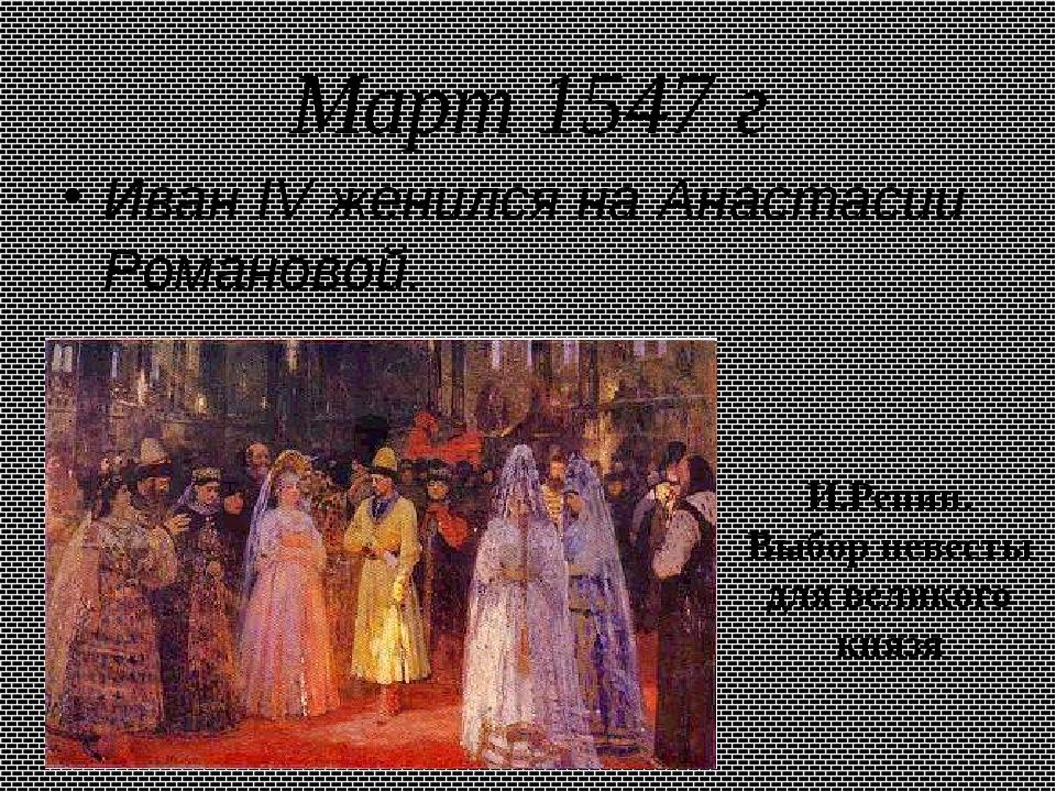 Март 1547 г Иван IV женился на Анастасии Романовой. И.Репин. Выбор невесты дл...