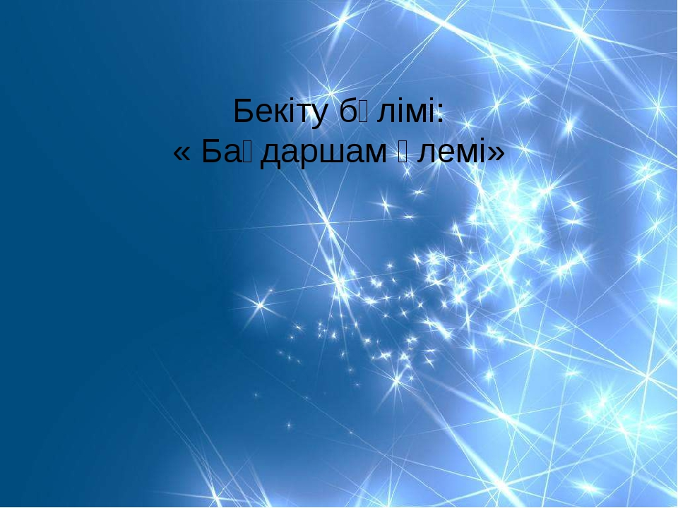 Бекіту бөлімі: « Бағдаршам әлемі»