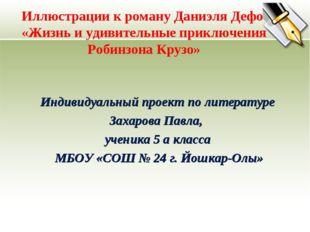 Индивидуальный проект по литературе Захарова Павла, ученика 5 а класса МБОУ «
