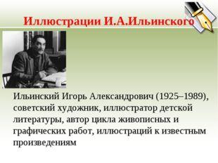 Иллюстрации И.А.Ильинского Ильинский Игорь Александрович (1925–1989), советск