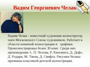 Вадим Георгиевич Челак Вадим Челак - известный художник-иллюстратор, член Мос