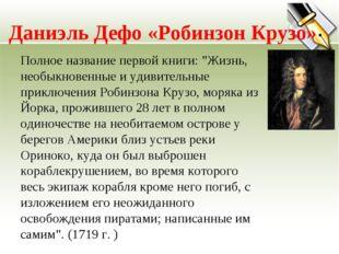 """Даниэль Дефо «Робинзон Крузо» Полное название первой книги: """"Жизнь, необыкнов"""