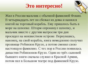 Это интересно! Жил в России мальчик с обычной фамилией Фокин. В четырнадцать