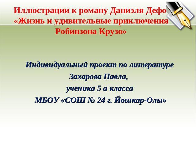 Индивидуальный проект по литературе Захарова Павла, ученика 5 а класса МБОУ «...