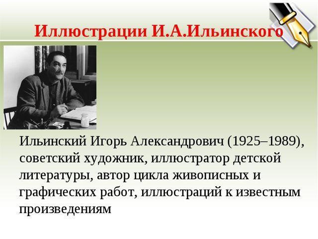 Иллюстрации И.А.Ильинского Ильинский Игорь Александрович (1925–1989), советск...