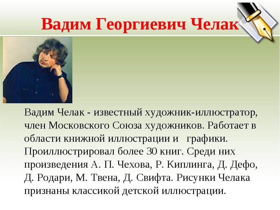 Вадим Георгиевич Челак Вадим Челак - известный художник-иллюстратор, член Мос...