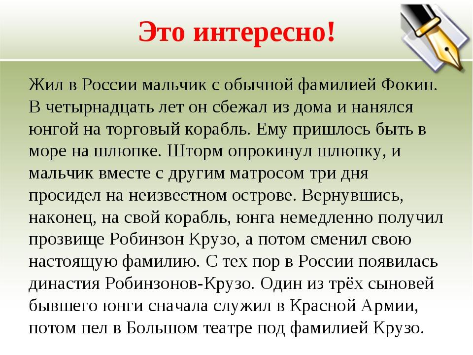 Это интересно! Жил в России мальчик с обычной фамилией Фокин. В четырнадцать...