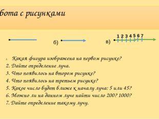 Работа с рисунками а) б) в) 1 2 3 4 5 6 7 Какая фигура изображена на первом р