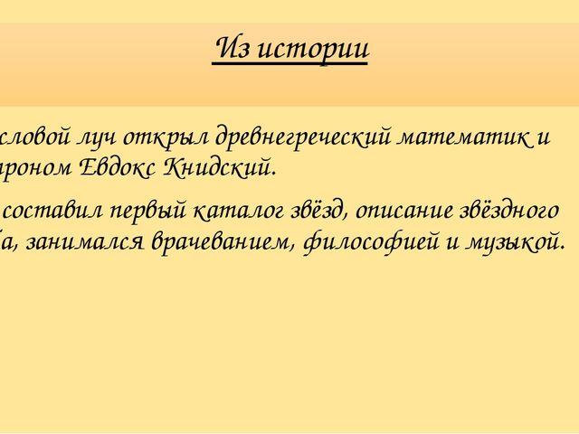 Из истории Числовой луч открыл древнегреческий математик и астроном Евдокс Кн...