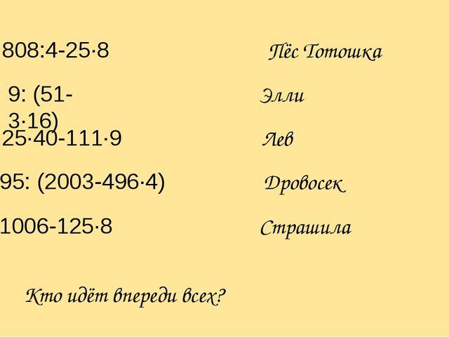 808:4-25∙8 9: (51-3∙16) 25∙40-111∙9 95: (2003-496∙4) 1006-125∙8 Пёс Тотошка Э...
