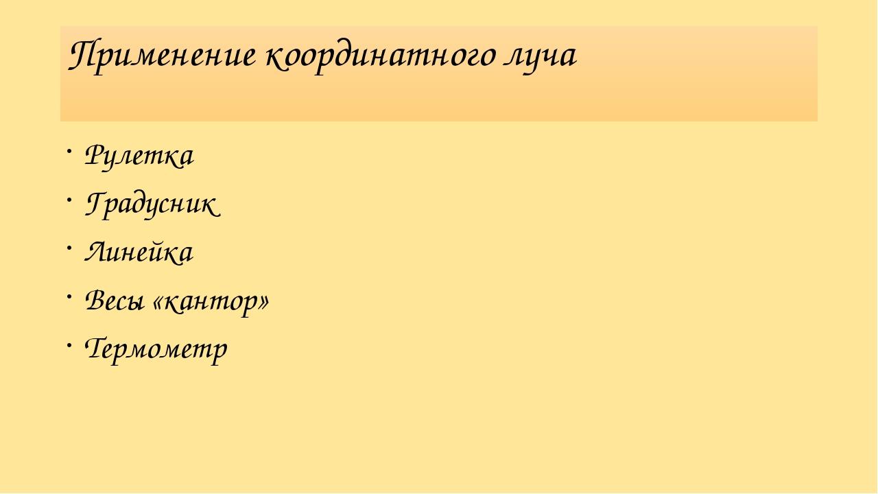 Применение координатного луча Рулетка Градусник Линейка Весы «кантор» Термометр