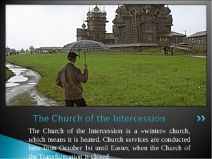 The Church of the Intercession is a «winter» church, which means it is heated