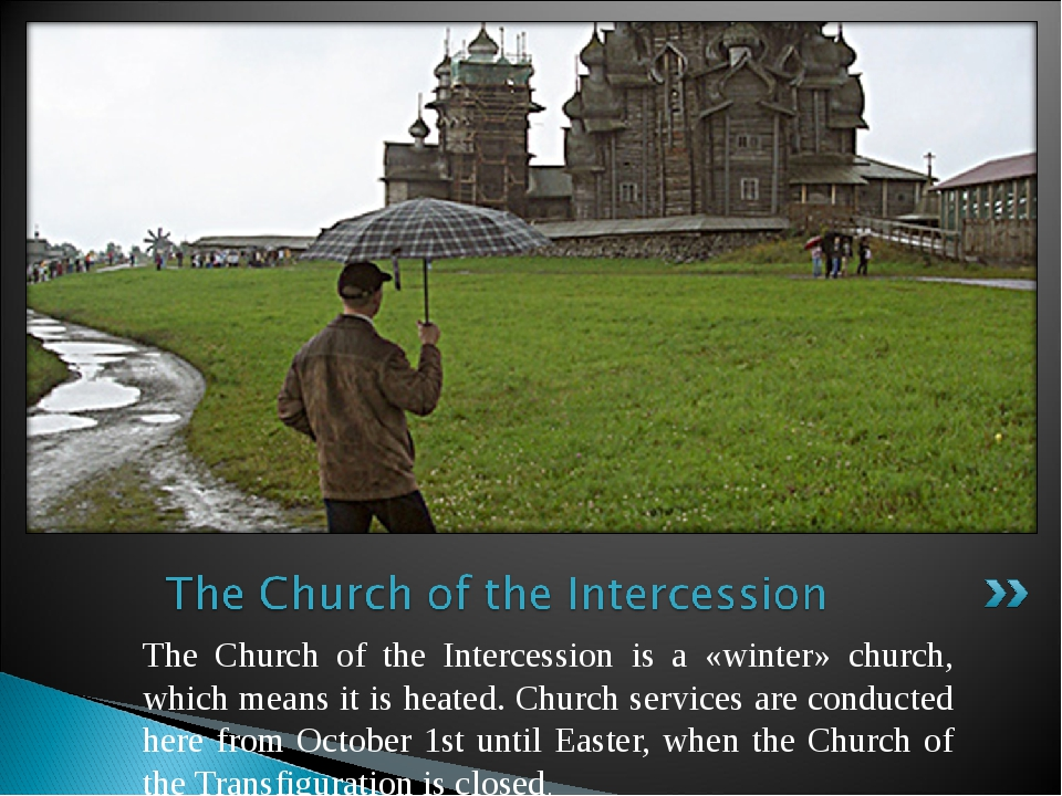 The Church of the Intercession is a «winter» church, which means it is heated...