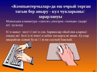 «Компьютерчылар»да еш очрый торган тагын бер авыру - кул чукларының зарарлану