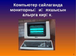 Компьютер сайлаганда мониторның иң яхшысын алырга кирәк. 7