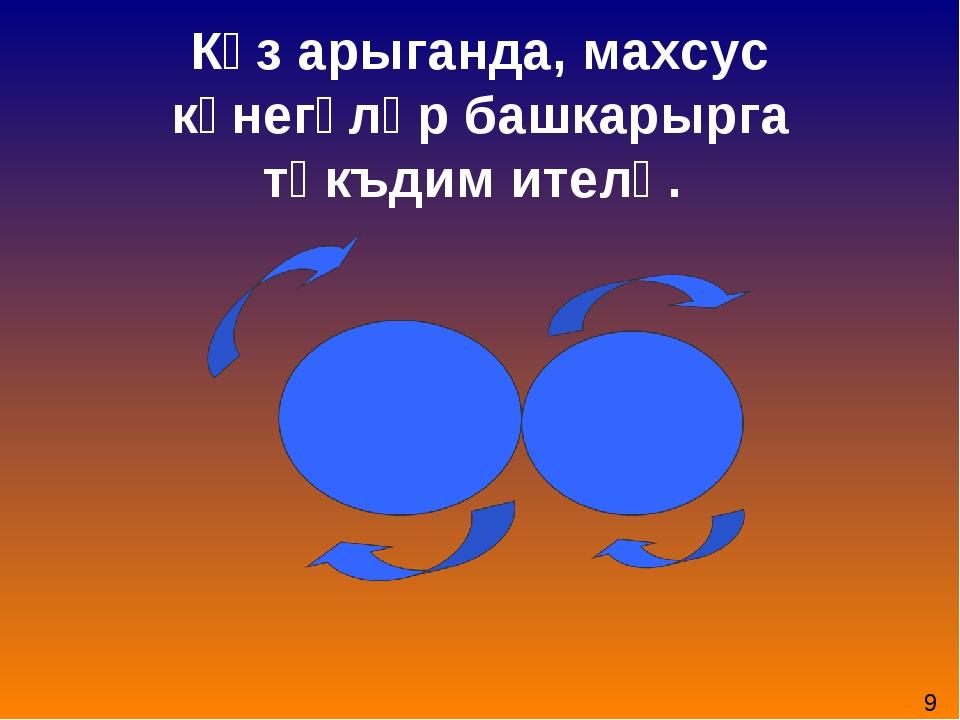 Күз арыганда, махсус күнегүләр башкарырга тәкъдим ителә. 9