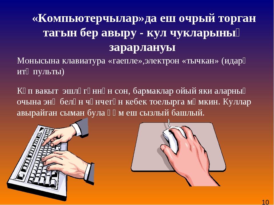 «Компьютерчылар»да еш очрый торган тагын бер авыру - кул чукларының зарарлану...