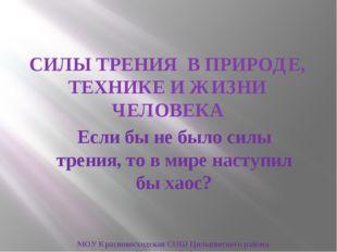СИЛЫ ТРЕНИЯ В ПРИРОДЕ, ТЕХНИКЕ И ЖИЗНИ ЧЕЛОВЕКА Если бы не было силы трения,