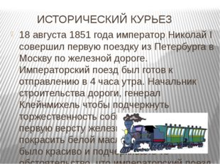 ИСТОРИЧЕСКИЙ КУРЬЕЗ 18 августа 1851 года император Николай I совершил первую
