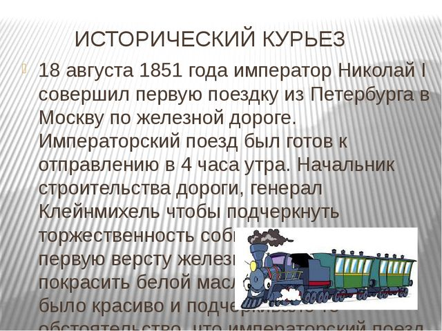 ИСТОРИЧЕСКИЙ КУРЬЕЗ 18 августа 1851 года император Николай I совершил первую...