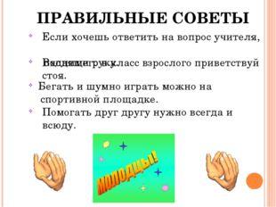 Если хочешь ответить на вопрос учителя, подними руку. Входящего в класс взрос