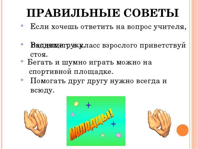 Если хочешь ответить на вопрос учителя, подними руку. Входящего в класс взрос...