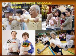 Япония – нация здоровых людей