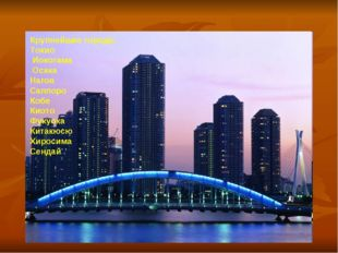 Крупнейшие города: Токио Иокогама Осака Нагоя Саппоро Кобе Киото Фукуока Кит