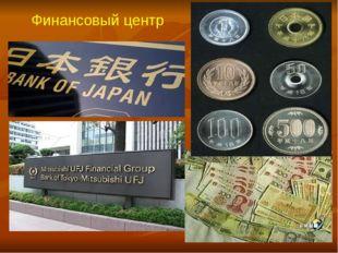 Финансовый центр