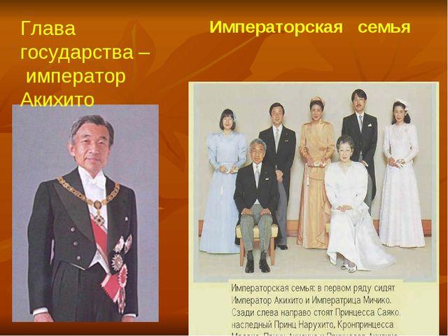 Глава государства – император Акихито Императорская семья