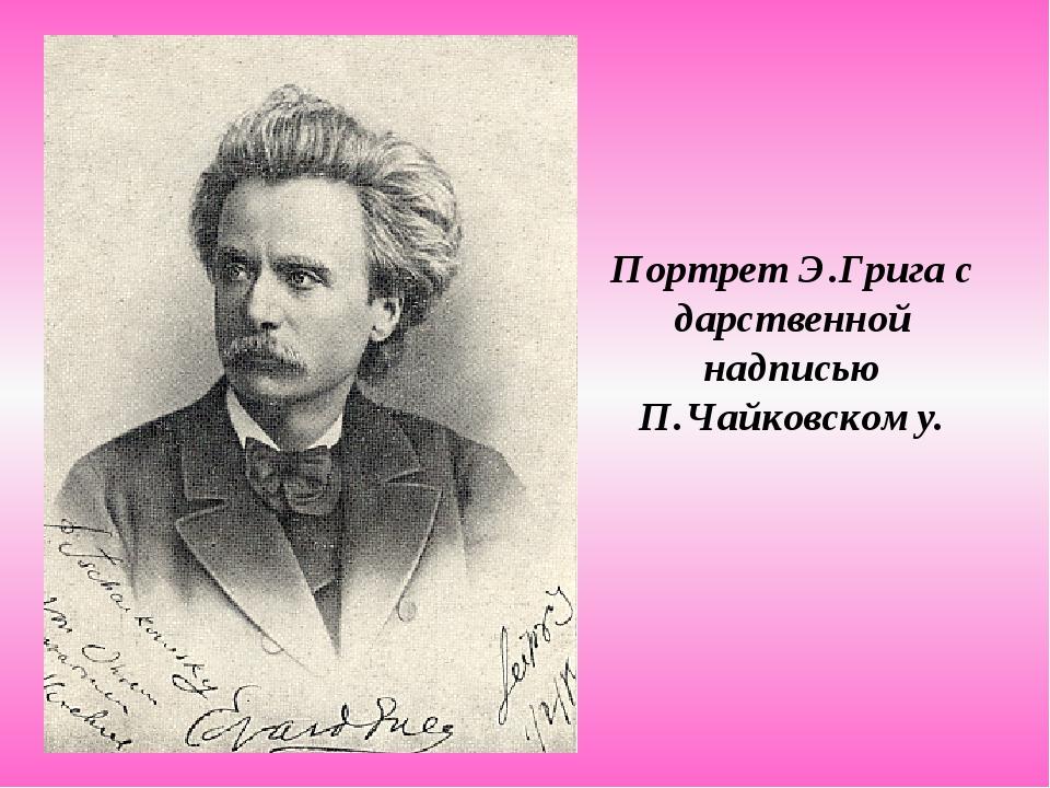 Портрет Э.Грига с дарственной надписью П.Чайковскому.