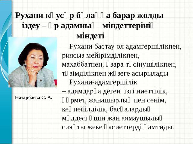Назарбаева С. А. Рухани кәусәр бұлаққа барар жолды іздеу – әр адамның міндетт...