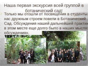 Наша первая экскурсия всей группой в ботанический сад! Только мы отошли от по