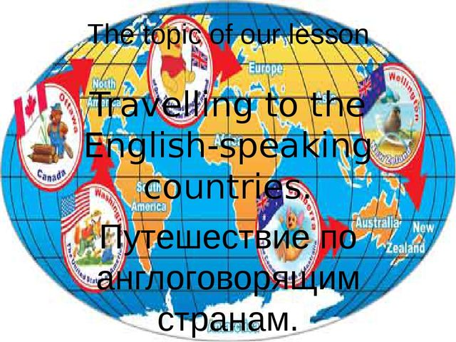 The topic of our lesson Travelling to the English-speaking countries. Путешес...