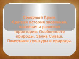 Северный Крым. Краткая история заселения, освоения и развития территории. Ос
