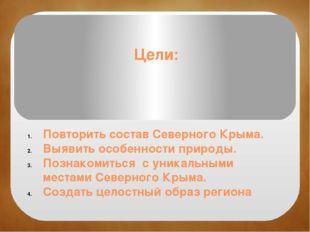 Цели: Повторить состав Северного Крыма. Выявить особенности природы. Познаком