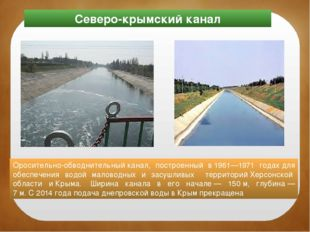 Северо-крымский канал Оросительно-обводнительныйканал, построенный в1961—19