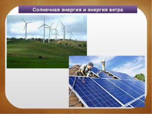 Солнечная энергия и энергия ветра