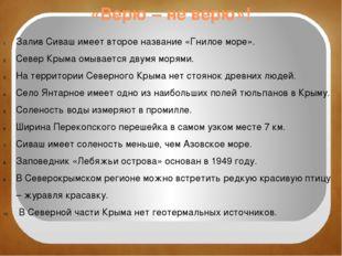 «Верю – не верю»! Залив Сиваш имеет второе название «Гнилое море». Север Крым