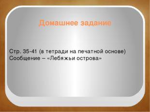 Домашнее задание Стр. 35-41 (в тетради на печатной основе) Сообщение – «Лебяж