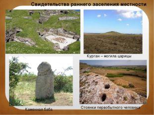 Курган – могила царицы Каменная баба Стоянки первобытного человека Свидетельс