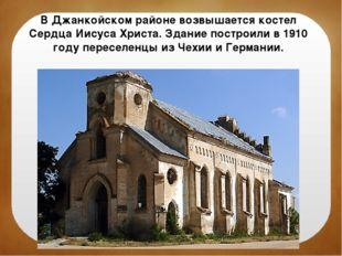 В Джанкойском районе возвышается костел Сердца Иисуса Христа. Здание построил