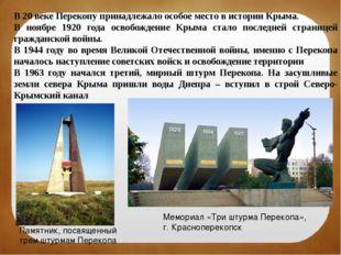 В 20 веке Перекопу принадлежало особое место в истории Крыма. В ноябре 1920 г